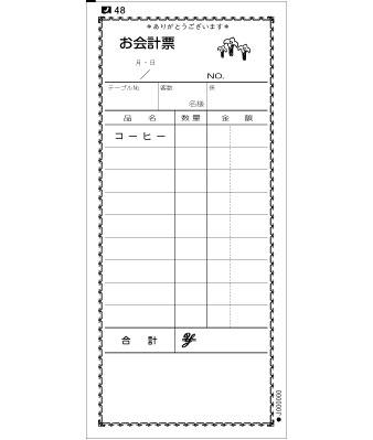 単式・会計票