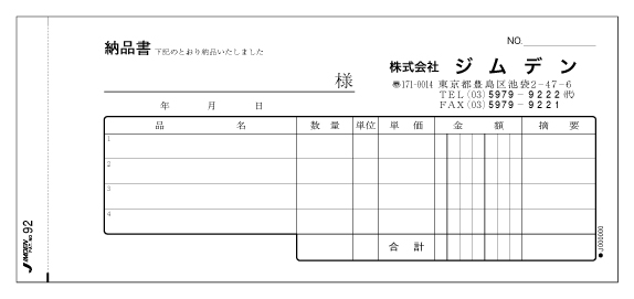 納品書 p92
