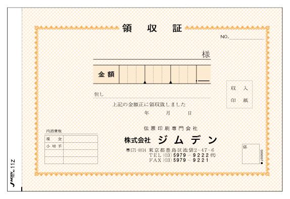 複写領収証 p11Z