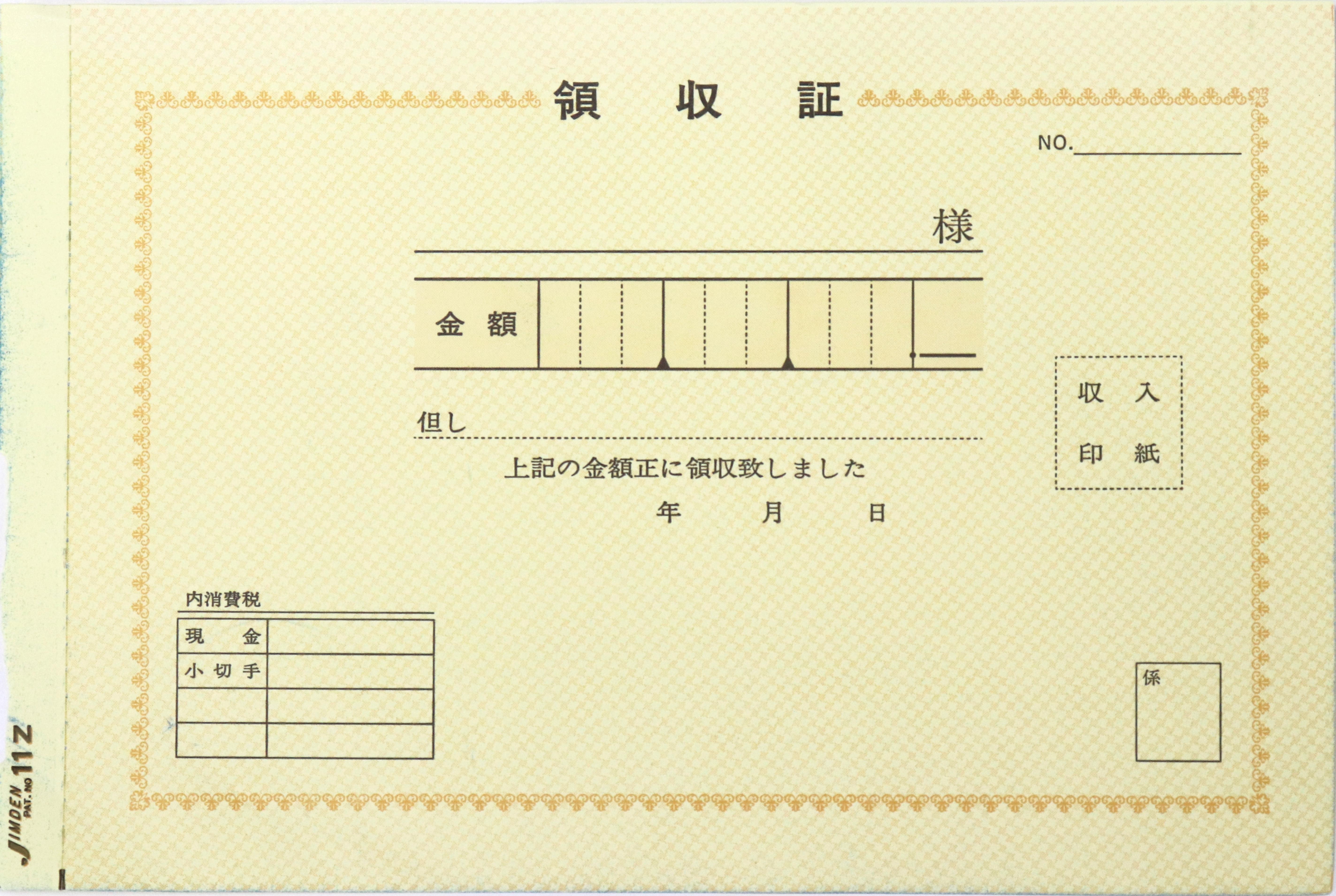 領収証,複写,伝票