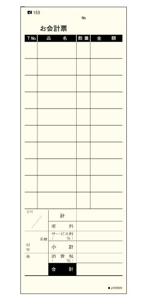 会計票 p153