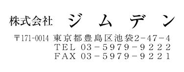 明朝体(1)