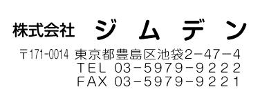 丸ゴシック体(1)