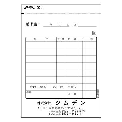 納品書 p107z