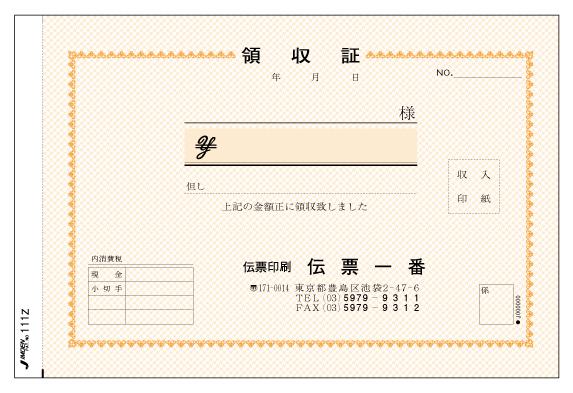 複写領収証 111Z