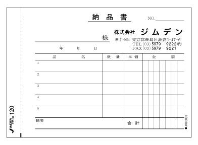 納品書 p120