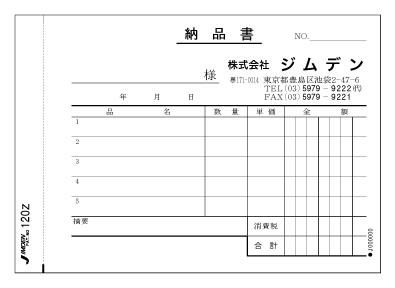 納品書 p120z