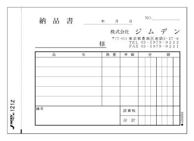 納品書 p121z