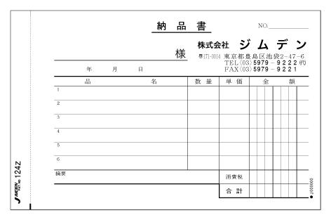 納品書 p124z
