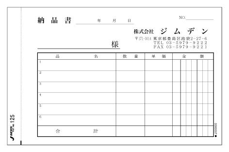 納品書 p125
