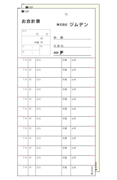 会計票 p157