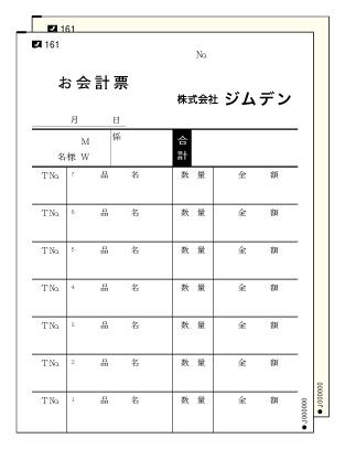 会計票 p161