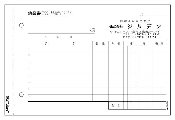 納品書 p206