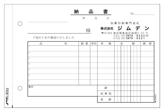 納品書 p303z