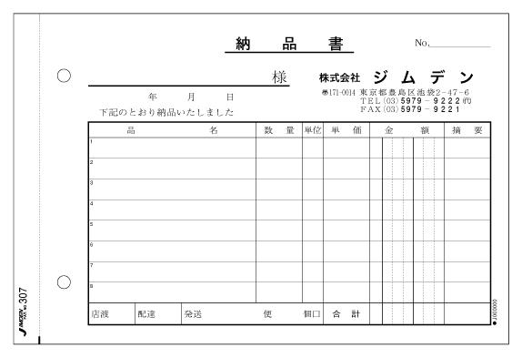 納品書 p307
