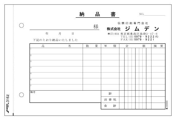 納品書 p316z