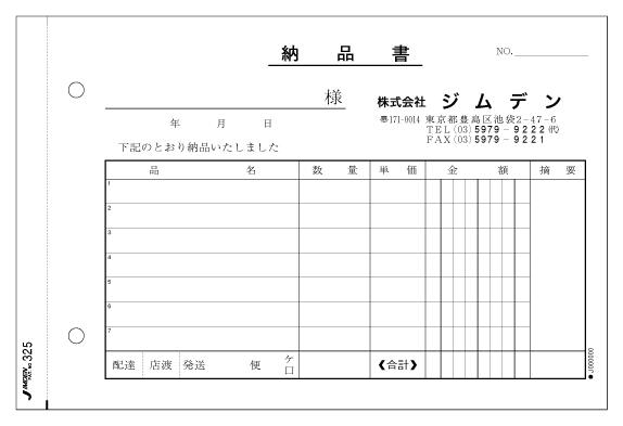 納品書 p325