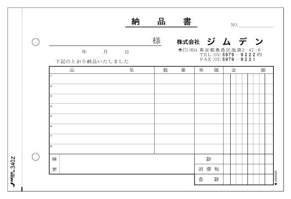 納品書 p340z