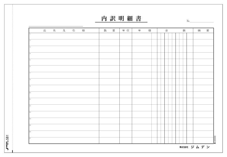 内訳明細書 p581