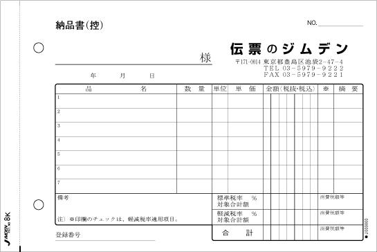 軽減税率対応伝票