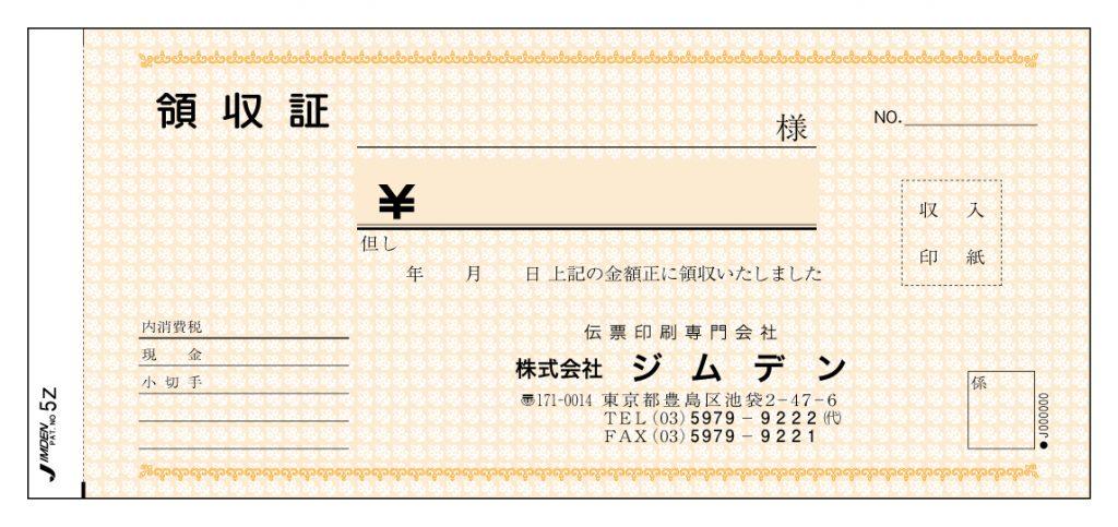 5Z 小切手型 2色刷り、地紋入り 記号:452/453