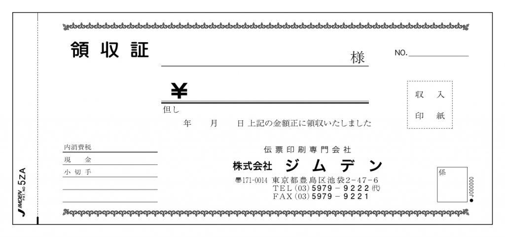 5ZA 小切手型 1色刷り 記号:412