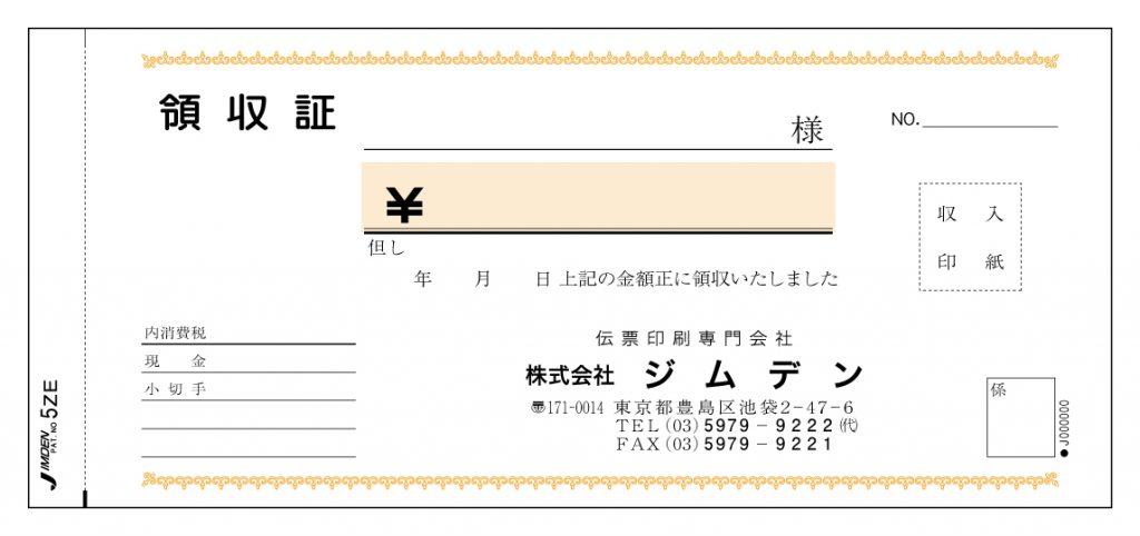 5ZE 小切手型 2色刷り地紋なし 記号:442/443