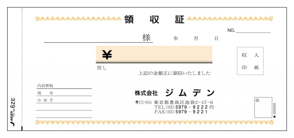 6ZE 小切手型 2色刷り地紋なし 記号:442