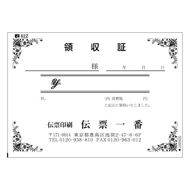 単式領収証 №62Z