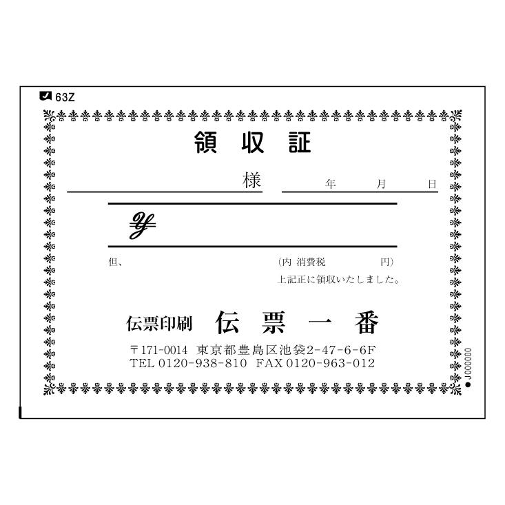 単式領収証 №63Z