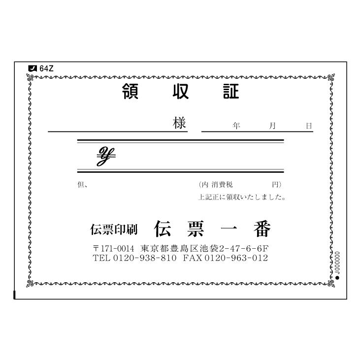 単式領収証 №64Z
