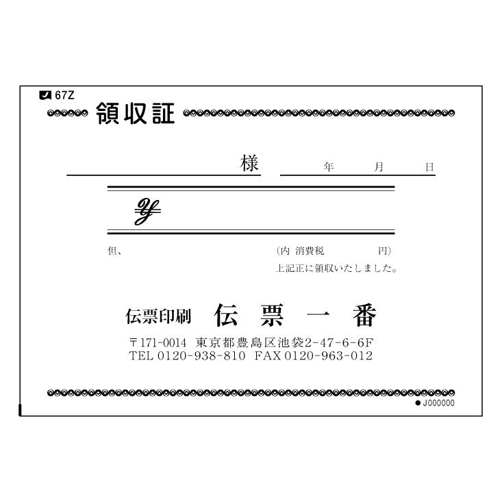 単式領収証 №67Z