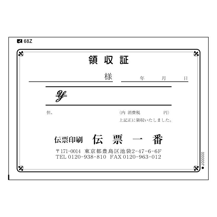 単式領収証 №68Z