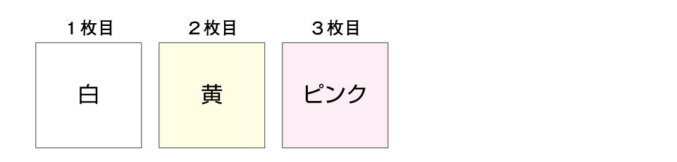 3枚複写 *03