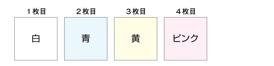 4枚複写 *04