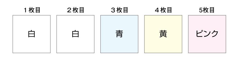 5枚複写 *05