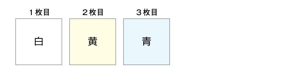 3枚複写 *93
